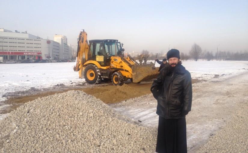 3 февраля 2014 года — подготовка площадки